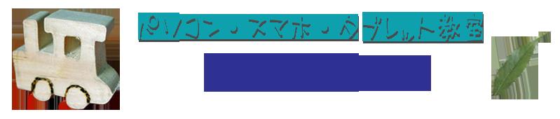 パソコン・スマホ・タブレット教室ぱれっと