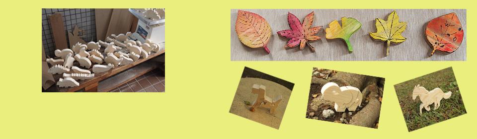 落ち葉と動物(浜川運動公園にて)