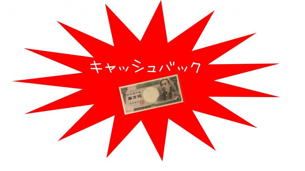 キャッシュバック1万円札